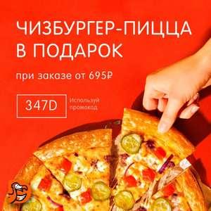 Додо-пицца. Чизбургер-пицца бесплатно при заказе от 695 рублей. Центральный регион.