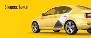 50% на Яндекс.Такси при оплате JCB