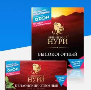 В промоупаковке чая принцесса Нури промокод Ozon от 100 баллов