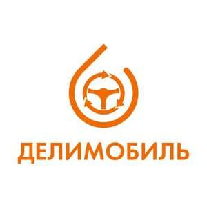 Делимобиль промокод на 300р