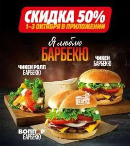 "Акция ""Я люблю Барбекю -50% на новинки"" в Burger King (например Чикен Барбекю за 89.99₽)"