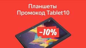 "Скидка 10% на все планшеты (напр. iPad 9.7"" (2018) за 19975 с бонусом новорега, 20475 без него)"