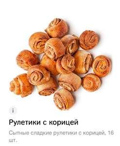 Додо Пицца Рулетики с корицей 16 шт в подарок при покупке от 590 рублей