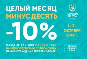 [Москва] Скидка по промокоду в аптеках Самсон-фарма
