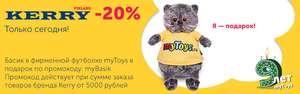 В myToys при заказе от 5 000р товаров марки Kerry в подарок кот Басик.