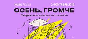 5-80% на билеты в Яндекс.Афише на ряд концертов и театр