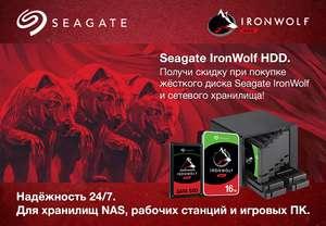 Получи скидку при покупке жесткого диска Seagate Ironwolf и сетевого хранилища