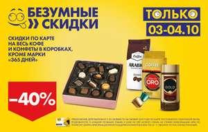 [Лента] Скидка 40% на кофе и конфеты в коробках, а также на торты и пирожные