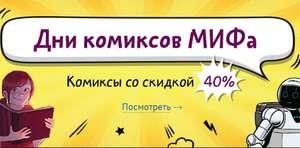 -40% на все комиксы в МИФ