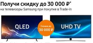 Скидки по утилизации до 20% на телевизоры Samsung