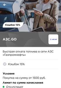 Газпромнефть кешбек 15% по картам МИР от ВТБ