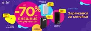 Распродажа устройств для зарядки в Oldi (напр. Внешний аккумулятор Gmini 4400mAh)