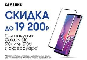 Смартфоны Samsung серии S10 со скидкой при покупке аксессуара (напр. Galaxy S10e)