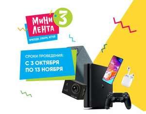 """Новая акция """"Мини-Лента 3"""" - розыгрыш призов, баллов на карту и бесплатные игрушки-миниатюры"""