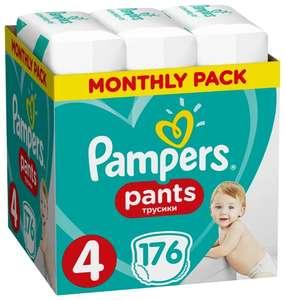 Трусики-подгузники Pampers (цена с Беру бонусом )