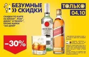 [Лента] Скидка 30% на виски, ром, джин, текилу, вермуты и ликёры
