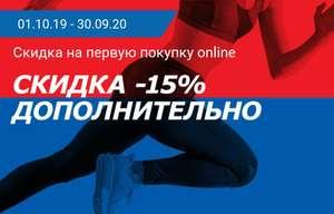 Скидка 15% на онлайн-заказ в Спортмастере (снова доступна)
