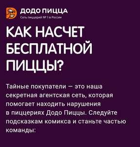Додо рубли за проверку. Тайный покупатель в Dodo пицца