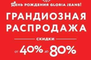 Распродажа  в честь дня рождения Gloria Jeans от 40% до 80% (напр. Футболка)