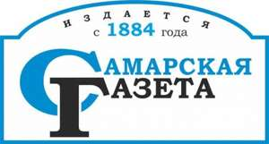 Только г. Самара. Бесплатная подписка на 2020 год для льготных категорий граждан. САМАРА.