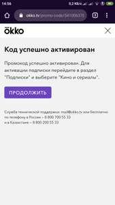 Бесплатная подписка «Кино и сериалы» в сервисе «Okko Фильмы HD»