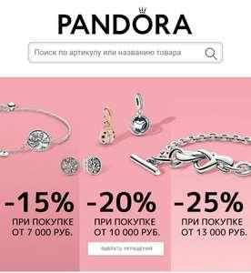 Скидка 15-25% Pandora