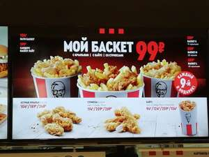 """Каждый 9-ый """"Мой баскет"""" бесплатно в KFC"""