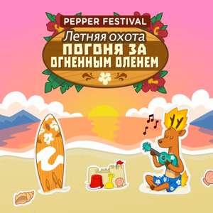 Pepper Festival: Охота на огненных оленей