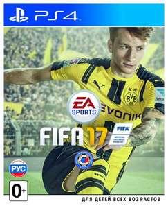[PS4] FIFA 17 (146₽ для нового аккаунта)