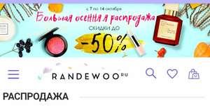 Большая распродажа в randewoo.ru