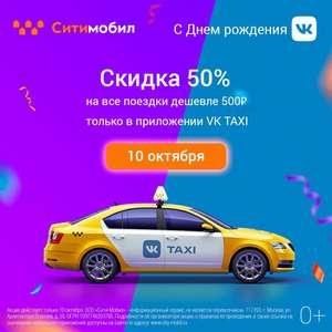 10 октября скидка 50% на такси до 500 рублей (Ситимобил)