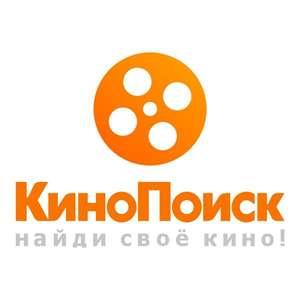 2 месяца бесплатной подписки Кинопоиск.HD для новых пользователей
