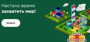 Призы за участие в игре «Карта Мира»