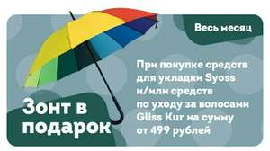 Зонт в подарок в магазине Улыбка радуги