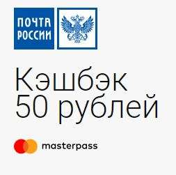 Кэшбек 50₽ за платежи и переводы от 500₽ от Почты России и MasterCard