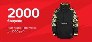 2000 бонусов при любой покупке от 1000₽ в Спортмастере