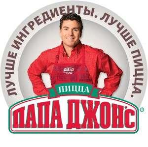 Пицца Папа Джонс 23см в подарок при покупке от 799 рублей