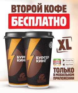 Второй кофе бесплатно в приложении
