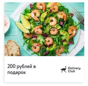 Промокоды Delivery Club на 200 рублей от ТЕЛЕ-2