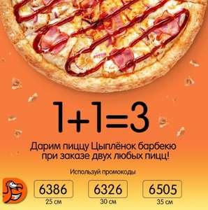 Акция 1+1=3 (третья пицца бесплатно)