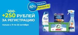 250 рублей за регистрацию в кэшбэк программе Procter & Gamble