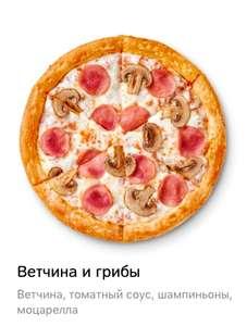 [ЕКБ] ДодоПицца. Ветчина и грибы в подарок при заказе от 595 рублей