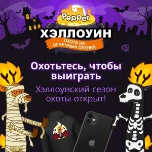 Хэллоуинская Охота на Огненных Оленей 2019