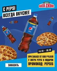 2 литра пепси в подарок при покупке от 699 рублей