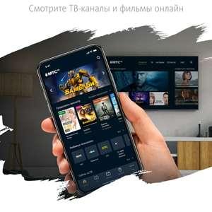 "[МТС] Для абонентов с тарифом ""Тарифище"" МТС ТВ всего за 5 рублей"