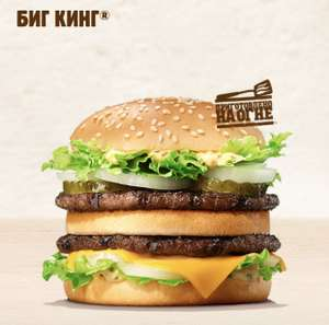 [Москва и МО] Биг Кинг за 69,99₽