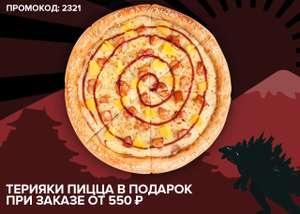 [СПб] пицца Терияки в подарок при покупке от 550₽ через приложение