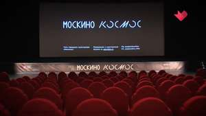 [Мск] Бесплатные сеансы в сети кинотеатров Москино.