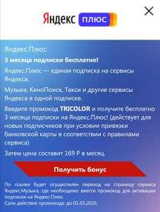 3 месяца Яндекс.плюс (для новых пользователей)