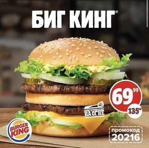 Биг Кинг за 69,99